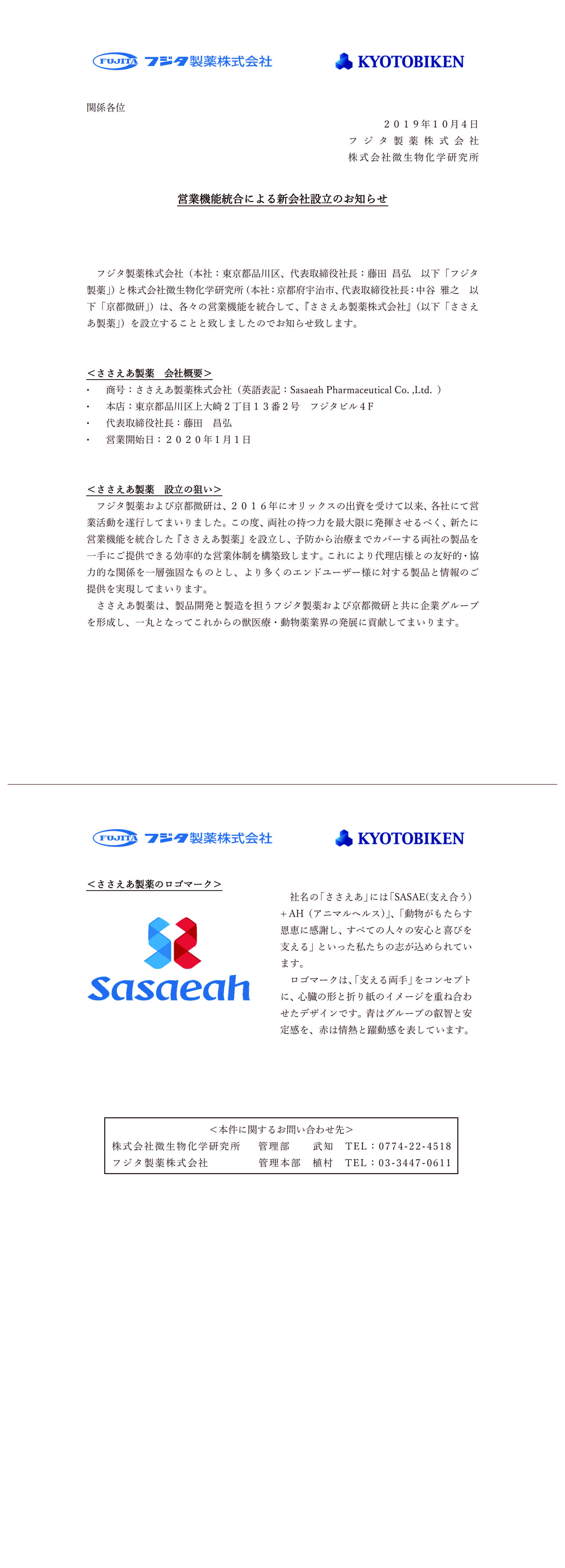 営業機能統合による新会社設立のお知らせ