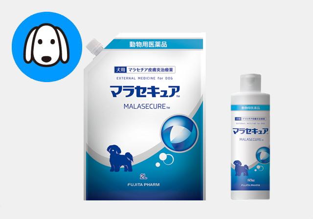 セキュア マラ 【動物用医薬品】犬用 マラセキュア